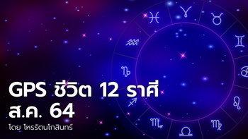 GPS ชีวิต 12 ราศี เดือนสิงหาคม 2564 โดย โหรรัตนโกสินทร์