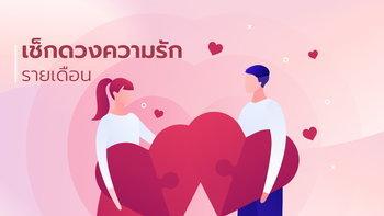ดวงความรัก 12 ราศี เดือนตุลาคม 2564