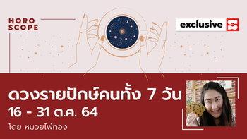 ดวงรายปักษ์ คนทั้ง 7 วัน 16-31 ตุลาคม 2564 โดย หมวยไพ่ทอง