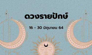 เช็กดวงรายปักษ์วันที่ 16 - 30 มิถุนายน 2564
