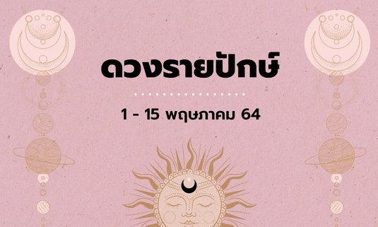 เช็กดวงรายปักษ์วันที่ 1 - 15 พฤษภาคม 2564