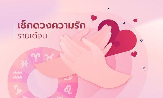 ดวงความรัก 12 ราศี เดือนพฤษภาคม 2564