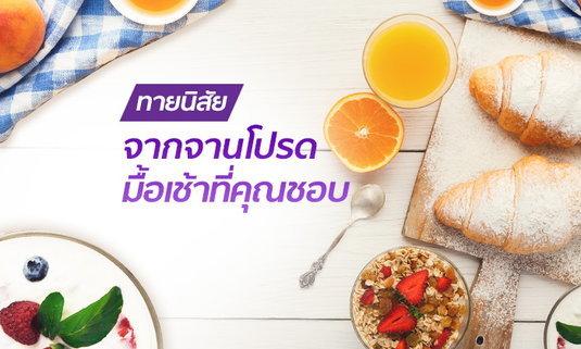 ทายนิสัยจากอาหาร จานโปรดมื้อเช้าที่คุณชอบ