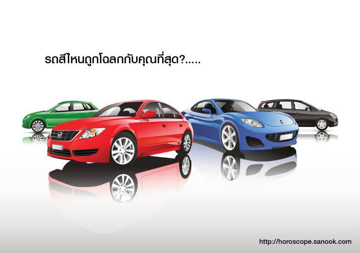 สีรถที่ถูกโฉลกและสีต้องห้าม
