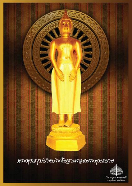 พระพุทธรูปปางประดิษฐานรอยพระพุทธบาท
