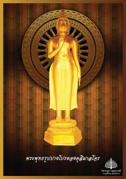 พระพุทธรูปปางโปรดองคุลิมาลโจร