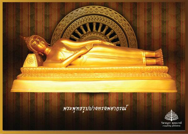 พระพุทธรูปปางทรงพยากรณ์