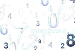 ตัวเลขและสีมงคลประจำ 12 ราศี