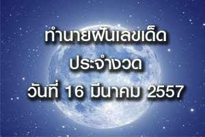 10 อันดับทำนายฝันเลขเด็ด 16 มีนาคม 57