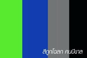 สีถูกโฉลก