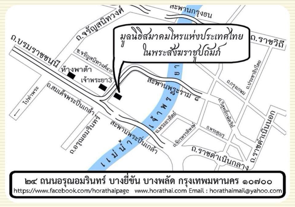 มูลนิธิสมาคมโหรแห่งประเทศไทยในพระสังฆราชูปถัมภ์