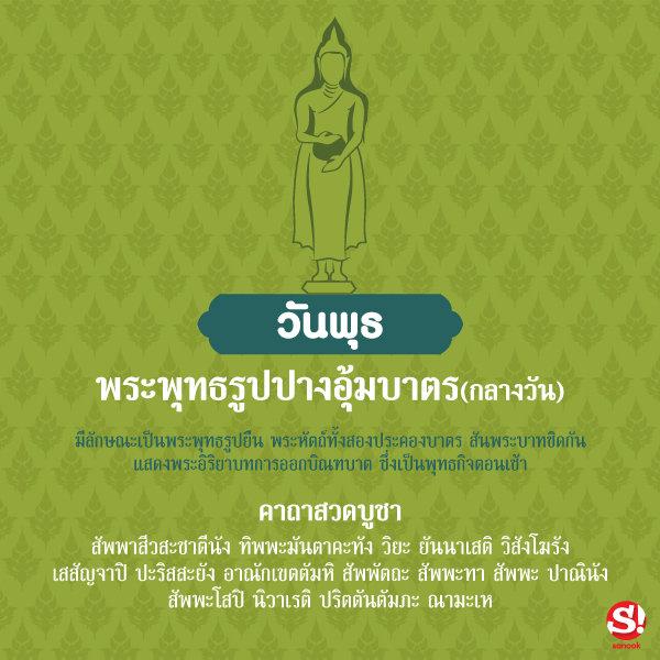 พระพุทธรูปปางอุ้มบาตร
