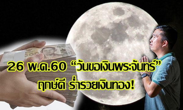 """26 พ.ค.60 """"วันขอเงินพระจันทร์"""" ฤกษ์ดี ร่ำรวยเงินทอง!"""