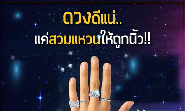 อ.จู กูรูแห่งดาวทิพย์ เผยทริคเด็ดแค่สวมแหวนถูกนิ้วก็ดวงดีได้!