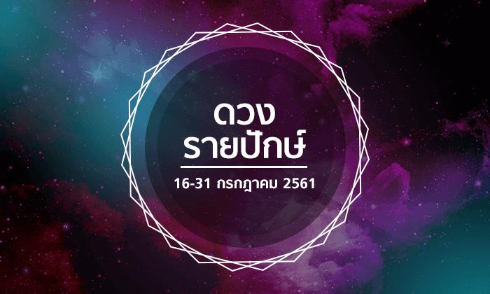 เช็กดวงรายปักษ์วันที่ 16-31 กรกฎาคม 2561