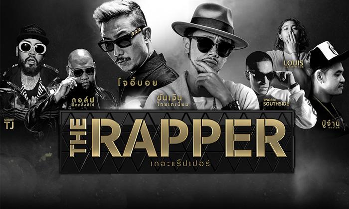 ลักษณะเนื้อคู่ตามวันเกิด จากรายการ The Rapper