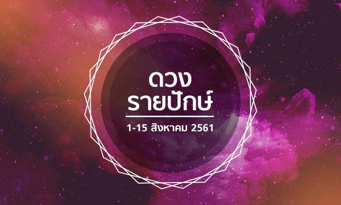 เช็กดวงรายปักษ์วันที่ 1 - 15 สิงหาคม 2561