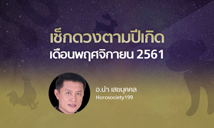 อ.นำ พยากรณ์ปีเกิดแบบจันทรคติโบราณ ประจำเดือนพฤศจิกายน 2561