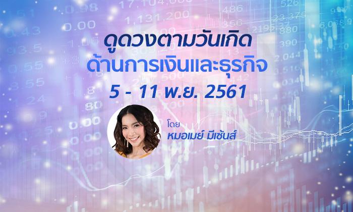 ดูดวงด้านการเงินและธุรกิจ วันที่ 5 - 11 พ.ย. 2561 โดย หมอเมย์ มีเซ้นส์