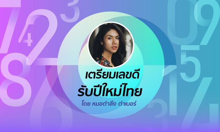 หมอตำลึง แนะเตรียมเลขดี รับปีใหม่ไทย