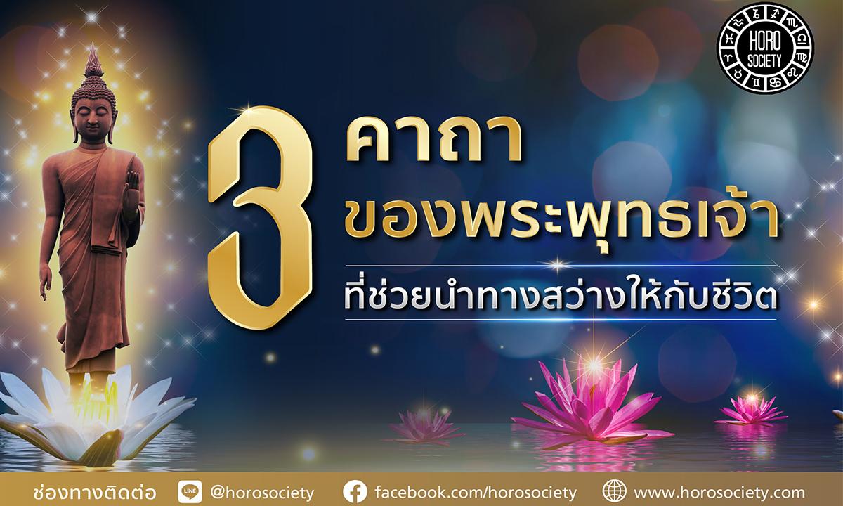 3 คาถาของพระพุทธเจ้าที่ช่วยนำทางสว่างให้กับชีวิต