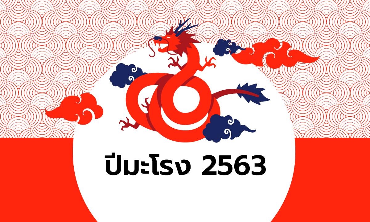ดูดวงจีน 12 นักษัตร ปี 2563 (ปีมะโรง)