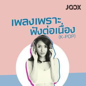 เพลงเพราะฟังต่อเนื่อง [K-POP]