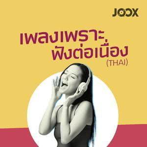 เพลงเพราะฟังต่อเนื่อง [Thai]