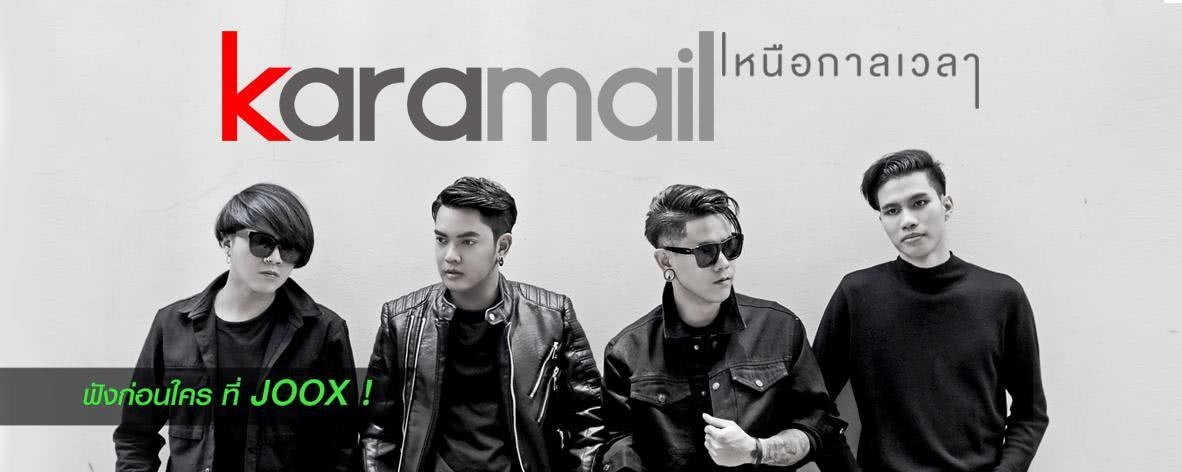 Exclusive Single : เหนือกาลเวลา - Karamail