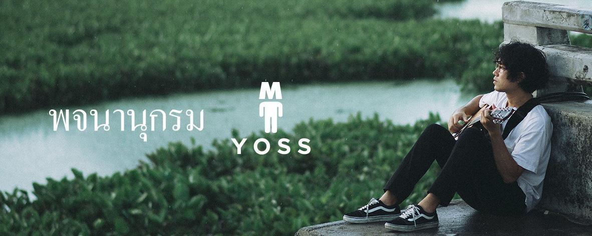 Single : พจนานุกรม - M YOSS