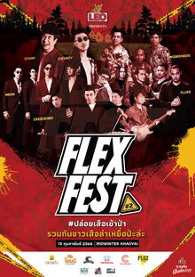 FLEX FEST 2 #ปล่อยเสือเข้าป่า รวมกันชาวเสือล่าเหยื่อป่ะล่ะ
