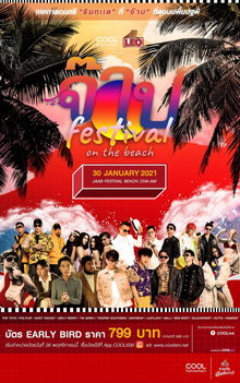 จ๊าบ FESTIVAL ON THE BEACH