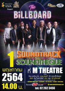 THE BiLLBOARD SOUNDTRACK SOUNDTHEQUE CONCERT