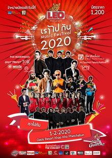เราไปกัน Music Festival 2020