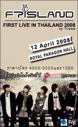 FT Island เตรียมเปิดคอนเสิร์ตใหญ่ในไทย