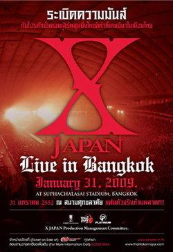 ประกาศเลื่อน...คอนเสิร์ต  X JAPAN ในประเทศไทย!!!