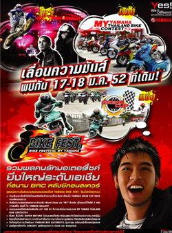 งาน Yamaha Bike Fest
