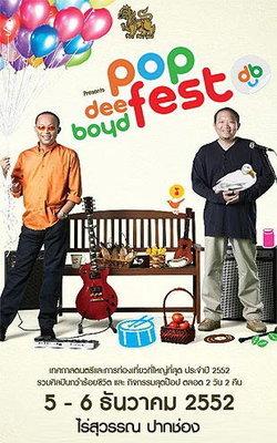 deeboyd pop fest เทศกาลดนตรี