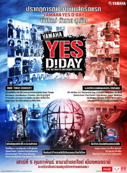 ปรากฎการณ์ความมันส์ครั้งแรก Yamaha Yes D-Day ยิ่งใหญ่ ท้าทาย สุดขีด