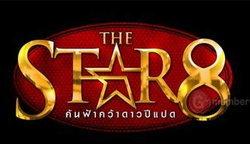 เริ่มต้นแล้ว! สำหรับการประกวดแข่งขัน The Star 8
