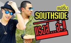 """Southside : แฟชั่นแบบ """"แรง...อ่ะ!!"""""""