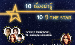 [Infographic] 10 เรื่องน่ารู้ 10 ปี เดอะสตาร์