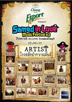 ประกาศรายชื่อผู้ที่ได้รับบัตร Samed in Love Music Festival #3