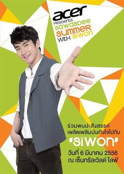 ประกาศรายชื่อผู้ที่ได้รับบัตร SAWASDEE SUMMER WITH SIWON
