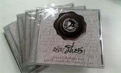 ประกาศรายชื่อผู้โชคดีที่ได้รับ CD อัลบั้มเต็ม 25 ปี (มีหวัง) จาก พงษ์สิทธิ์ คำภีร์