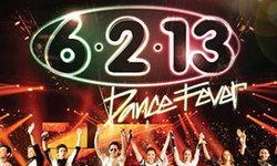 ลุ้นรับบัตรชมคอนเสิร์ต 6 2 13 Dance Fever