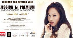 """การคัมแบคสู่ไทยแลนด์อีกครั้งของเจสสิก้าในงาน """"Thailand Fan Meeting 2016"""""""