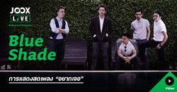 "Blue Shade กับเพลง ""อยากเจอ"" ใน JOOX Live: Rehearsal Sessions"