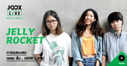 "JELLY ROCKET กับเพลง ""ลืม"" และ ""How Long"" ใน JOOX Live: Rehearsal Sessions"