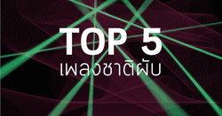 TOP 5 เพลงชาติผับ ดับช่องว่างระหว่างวัย